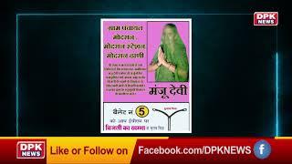 Panchayat Election | सरपंच उम्मीदवार मंजू देवी को आप अपना अमूल्य वोट  व समर्थन देकर विजय बनावे