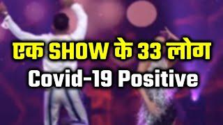 Ek Hi Show Ke 33 Members Hue Mahamari Ka Shikar, Bade Celebrity Ka Show,  Kaunsa Hai Ye Show