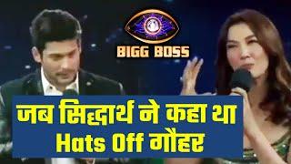Bigg Boss 14: Jab Sidharth Shukla Ne Kiya Tha BB 7 Me Gauhar Khan Ko Support, Aur Gauhar Ne Kya Kiya