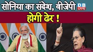 Sonia Gandhi का संदेश, BJP होगी ढेर ! Sonia Gandhi ने बिहार में किया चुनावी शंखनाद |#DBLIVE