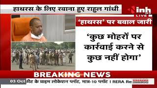 Hathras Case : Rahul Gandhi, Priyanka Gandhi हाथरस के लिए रवाना,  पीड़िता के परिजनों से करेंगे मुलकात