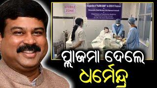 Union Minister Sj. Dharmendra Pradhan has donated Plasma