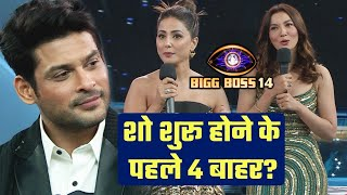 Bigg Boss 14: Sidharth Shukla, Hina And Gauhar Reject FOUR Contestants' Entry In The House?