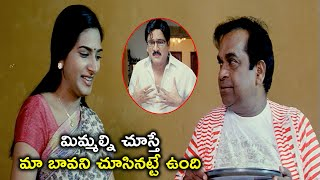 మిమ్మల్ని చూస్తే మా బావని చూసినట్టే ఉంది | Latest Telugu Movie Scenes | Bhavani HD Movies
