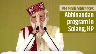 PM Modi addresses Abhinandan program in Solang, Himachal Pradesh | PMO