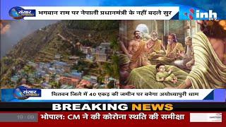 Nepal  Government || Ayodhya को देख नेपाल भी बनाएगा Ram Mandir