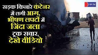 Bundi News | सड़क किनारे कंटेनर में लगी आग,  भीषण लपटों में जिंदा जला ट्रक सवार, हुई दर्दनाक मौत