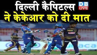 Delhi Capitals ने KKR को दी मात | Delhi ने KKR को 18 रनों से हराया |#DBLIBE