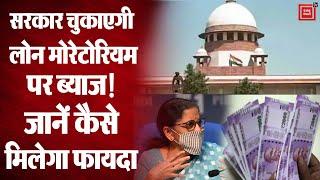 Moratorium case: केंद्र सरकार ने SC में दी जानकारी, इतने Loan पर नहीं देना होगा ब्याज पर ब्याज!