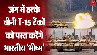 भारतीय Tanks के सामने नहीं टिक पाएंगे Chinese T-15 टैंक, जानिए क्या कहते हैं कमांडर