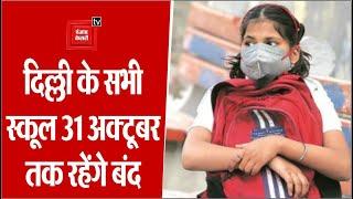 केजरीवाल सरकार का फैसला, Delhi में 31 अक्तूबर तक बंद रहेंगे स्कूल