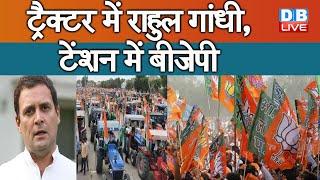 ट्रैक्टर मेंRahul Gandhi , टेंशन में BJP | Rahul Gandhi  पर अब हरियाणा में 'बैन' |#DBLIVE