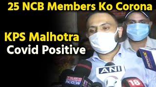 SHOCKING NCB Senior Officer KPS Malhotra Ke Sath 25 Member Hue Sankramit