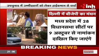 Narendra Modi Cabinet Meeting || MP By Election को लेकर चर्चा, PM Narendra Modi समेत कई नेता मौजूद