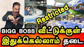 BIGG BOSS 4 TAMIL இல் இதுக்கெல்லாம்  தடை | Bigg Boss 4 Tamil  | BB Tamil 4 | Bigg Boss House Rules
