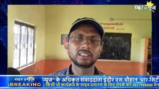 बड़वानी-भारतीय किसान संघ ठीकरी की मासिक बैठक संपन्न देखे धार न्यूज़ पर