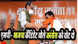 MP उपचुनाव : भाजपा कैंडिडेट बोले कांग्रेस को वोट दो, जुबान फिसली, माफी मांगी