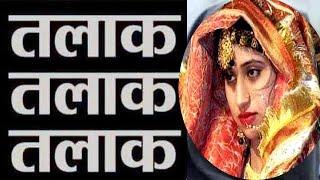 Triple talaq in India - बच्चों के लिए भिखारी बनी पत्नी, पति ने दिया तीन तलाक, ट्रिपल तलाक का मामला