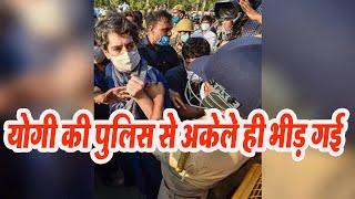 योगी की पुलिस से अकेले ही भीड़ गई प्रियंका गांधी, UP Police vs Priyanka Gandhi Vadra - teznews.com