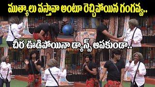 ముత్యాలు వస్తావా అంటూ రెచ్చిపోయిన గంగవ్వ   Bigg Boss 4 Telugu   Gangavva Amazing Dance   TopTeluguTV