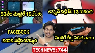 TechNews in Telugu 744:LG G8X Dual Screen For 19,990,Iphone 13,poco c3,samsung s21,mobile price hike