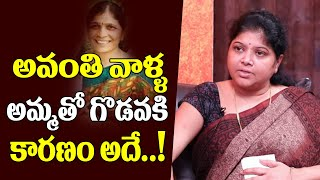Hemanth Mother about Avanthi Mother | Hemanth Brother | Hemanth Wife Avanthi | Top Telugu TV