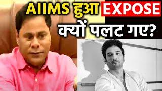 SHOCKING: Sushant Rajput Mamle Me AIIMS Hua Exposed, Palti Kyon Maari?