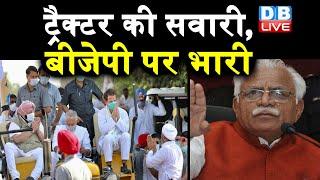 Rahul Gandhi की ट्रैक्टर की सवारी,BJP पर भारी | खेती बचाओ यात्रा का दूसरा दिन | tractor rally