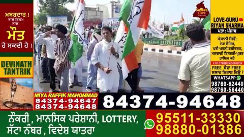 Rahul Gandhi ਦੀ Rally ਨੂੰ ਲੈ Sangrur 'ਚ ਤਾਇਨਾਤ ਭਾਰੀ  Police Force