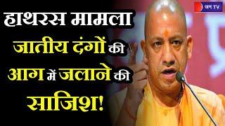 CM Yogi on Hathras Rape Case | जिन्हें विकास अच्छा नही लग रहा है, वह दंगा भड़काना चाहते हैं- CM Yogi