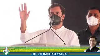 Kheti Bachao Yatra: Shri Rahul Gandhi addresses a public meeting in Samana, Punjab