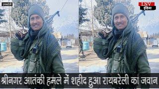 श्रीनगर आतंकी हमले में शहीद हुआ रायबरेली का जवान
