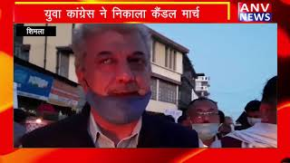 Shimla : युवा कांग्रेस ने निकाला कैंडल मार्च ! ANV NEWS HIMACHAL PRADESH !