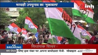 Chhattisgarh News || Marwahi By-Election का 'मुकाबला'