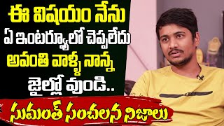 Hemanth Brother Sumanth Reveals Sensational Facts about Avanthi Father | Hemanth Avanthi Issue