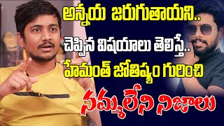 Hemanth Brother Reveals Facts about His Brother Hemanth Astrology| Avanthi Hemanth|Sumanth Interview