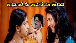 ఇకనుండి మీ ఆయనే మా అయన | Latest Telugu Movie Scenes | Bhavani HD Movies