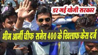 इस बयान के बाद भीम आर्मी चीफ चंद्रशेखर समेत 400 के खिलाफ केस दर्ज | Chandrashekhar Azad Ravan