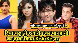 KeArKe और करो सलमान की बुराई, Ab 1 Cr Bharna Padega KeArKe Ko, Richa Chaddha Ne Lagaya KRK Par Aarop