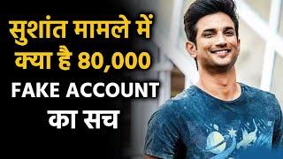 Sushant Rajput Mamle Me Kya Hai 80,000 Fake Accounts Ka Sach, Mumbai Police Ne Kya Kaha