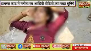 INDIA 91 LIVE हाथरस कांड में मनीषा का आखिरी वीडियो,क्या कहा सुनिये