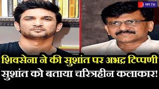 Sushant Singh Rajput Death Case | CBI जांच में पता चला सुशांत एक चरित्रहीन कलाकार था- शिवसेना