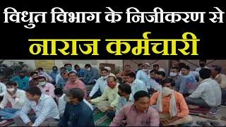 Banda News | विधुत विभाग के निजीकरण से नाराज कर्मचारी,सरकार के खिलाफ किया धरना प्रदर्शन | JAN TV