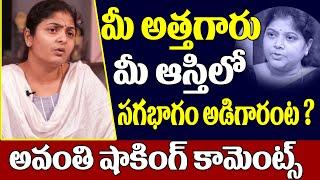 Avanthi Shocking Reply to Interviewer | Hemanth Wife Avanthi | Hemanth Family | Top Telugu TV