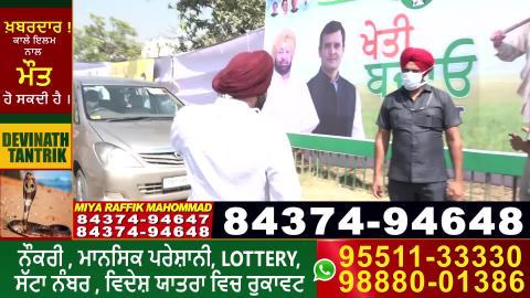 Exclusive Interview: MP Partap Bajwa बोले किसानी को बचाने के लिए सबको इकठे होकर लड़नी पड़ेगी लड़ाई
