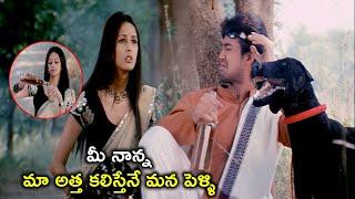 మీ నాన్న మా అత్త కలిస్తేనే మన పెళ్ళి | Latest Telugu Movie Scenes | Bhavani HD Movies