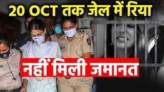 BREAKING: Rhea Chakraborty Ko Nahi Mili Jamanat, 20 Oct Tak Me JAIL Me Rahengi