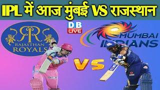 IPL में आज मुंबई VS राजस्थान | राजस्थान की टीम में हो सकता है बदलाव |#DBLIVE