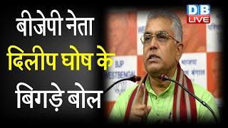 BJP नेता ने अपनी सरकार को घेरा | BJP नेता Dilip Ghosh के बिगड़े बोल | #DBLIVE