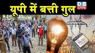 UP में बत्ती गुल | बिजली कर्मचारियों की हड़ताल जारी |#DBLIVE